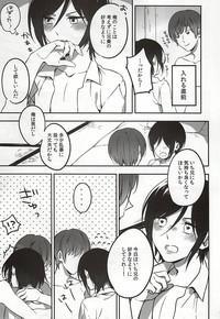 Ichi-nii e no Onegai. 4