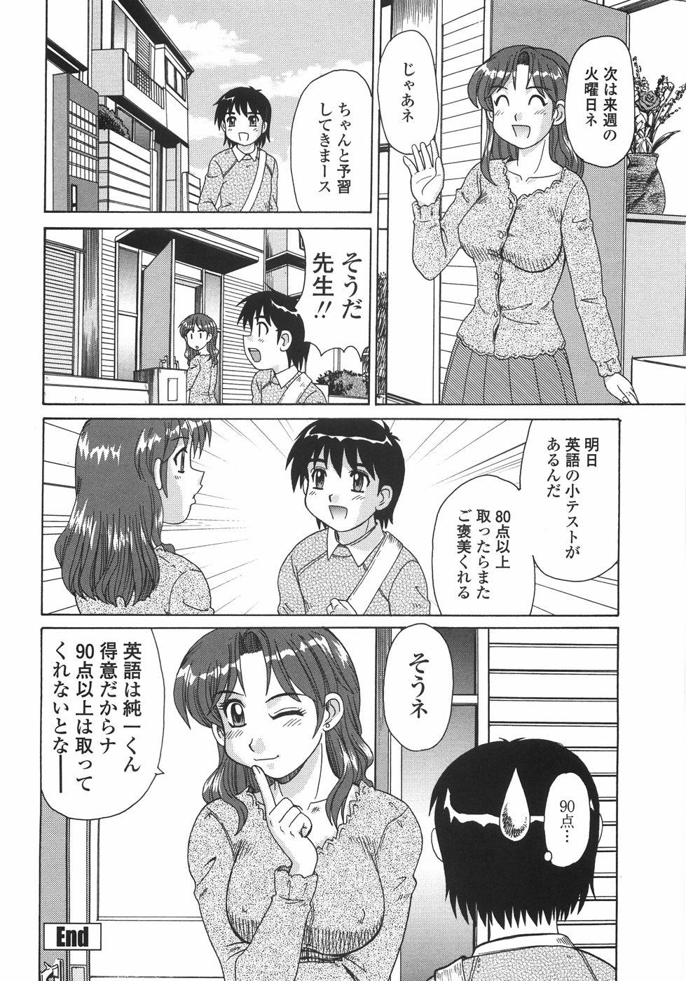 Hitozuma Kyouikuhou 104