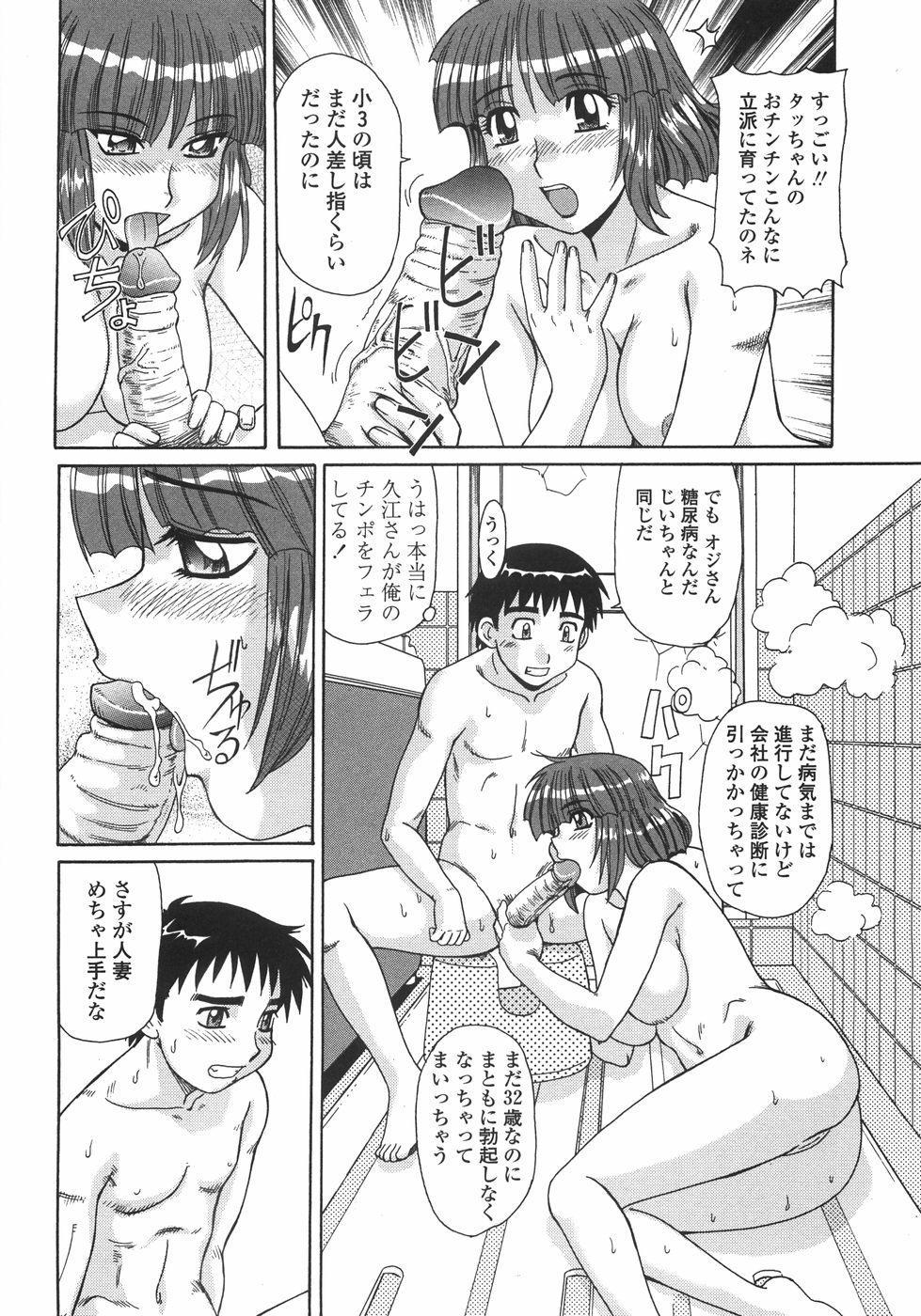 Hitozuma Kyouikuhou 110