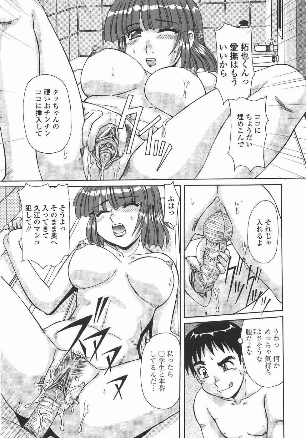 Hitozuma Kyouikuhou 113