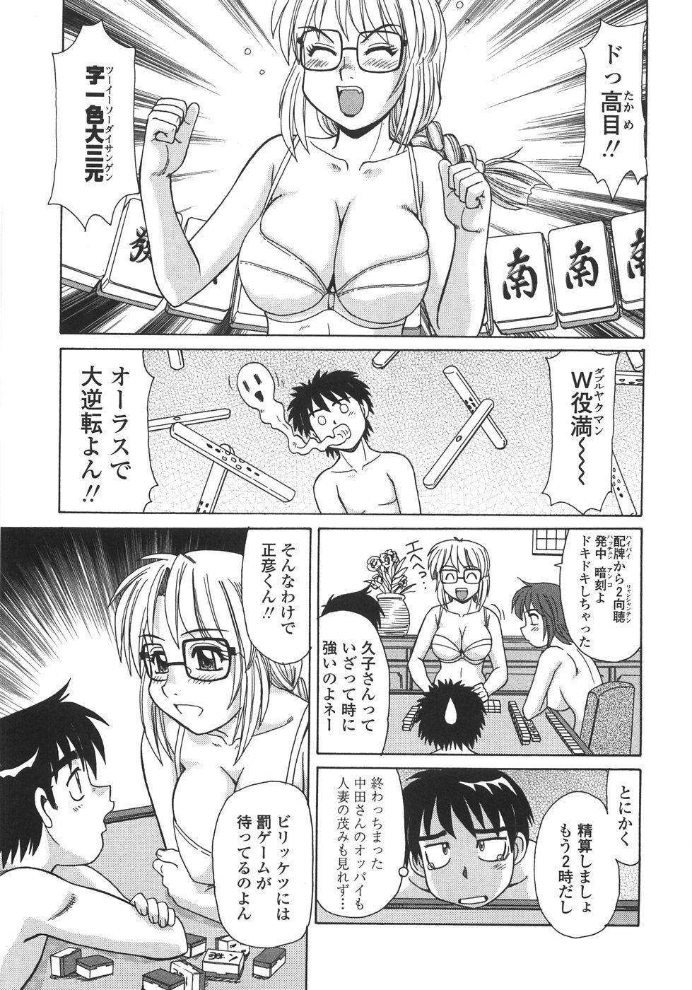 Hitozuma Kyouikuhou 125
