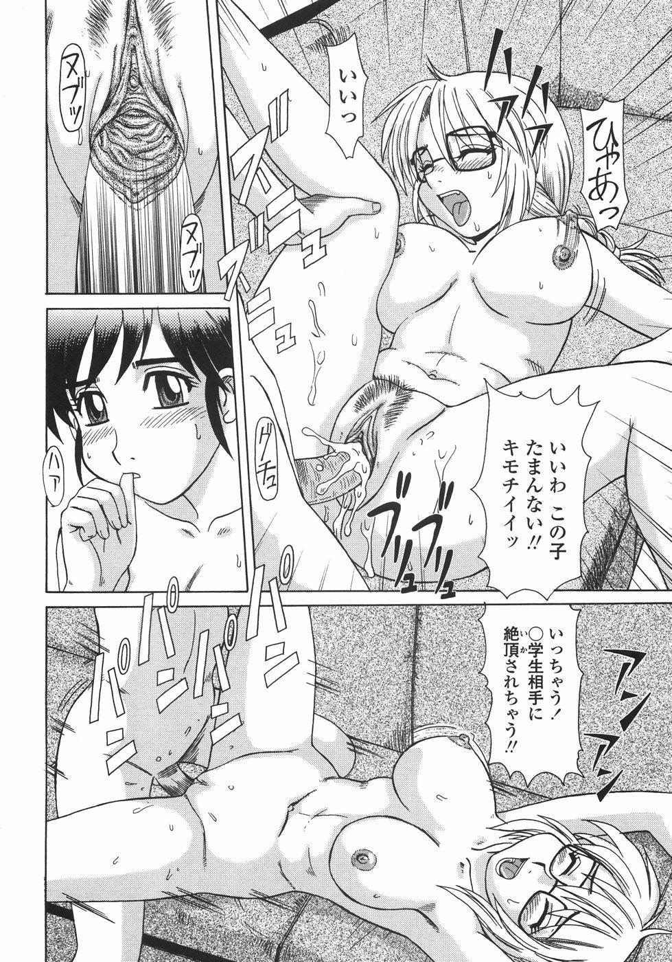 Hitozuma Kyouikuhou 130