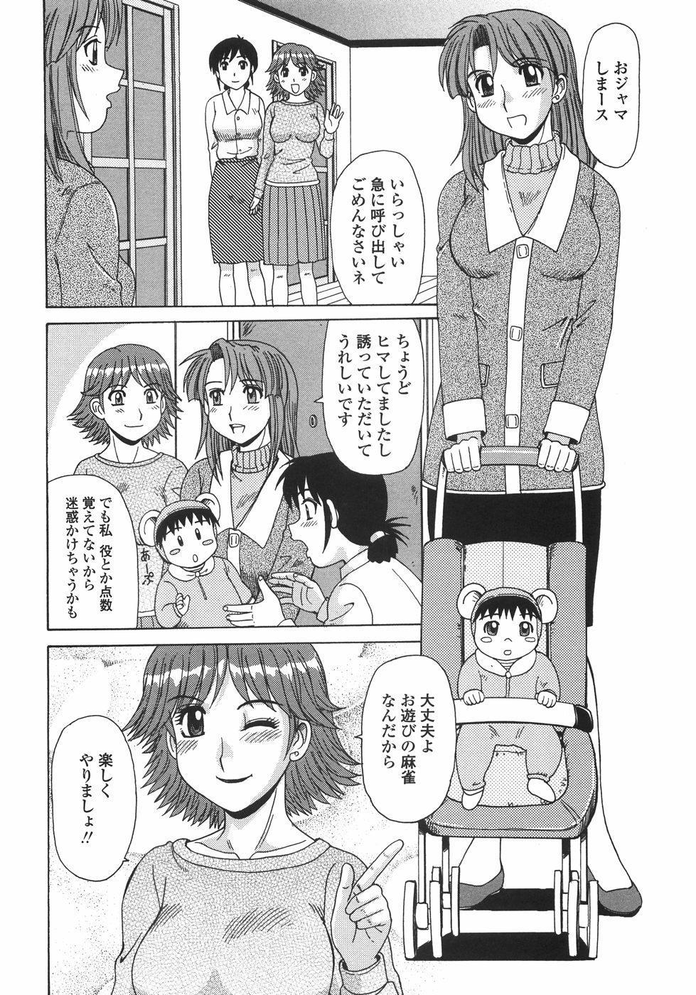 Hitozuma Kyouikuhou 138