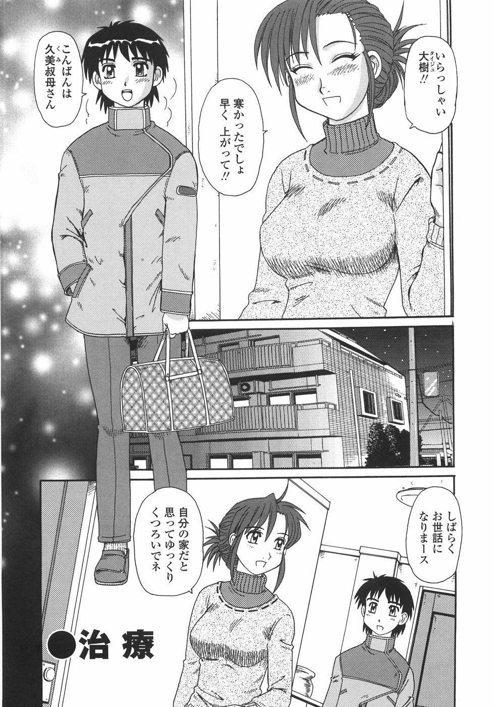 Hitozuma Kyouikuhou 157