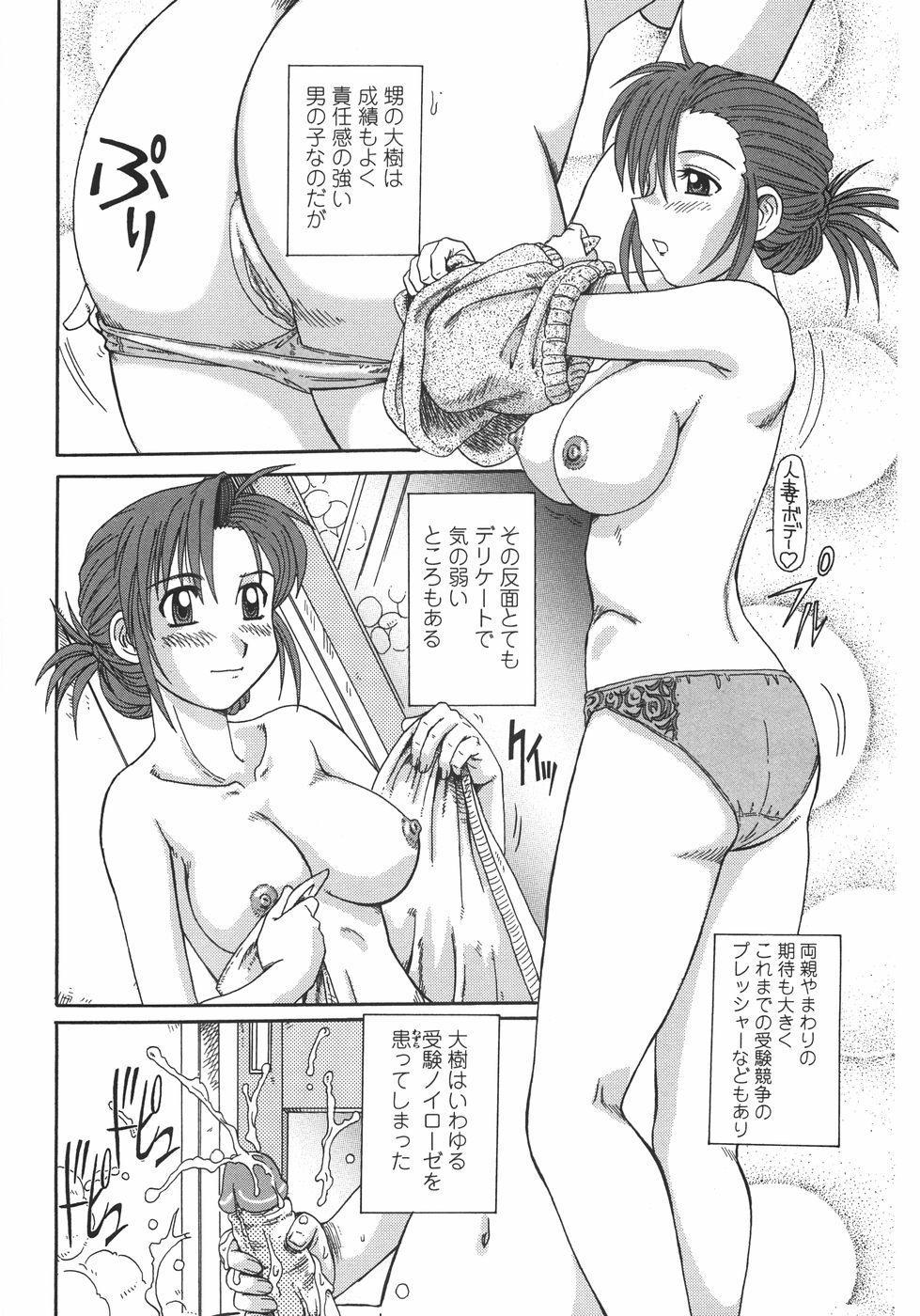 Hitozuma Kyouikuhou 160