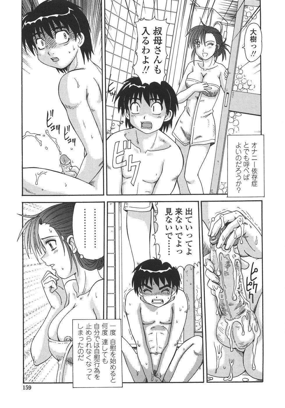 Hitozuma Kyouikuhou 161