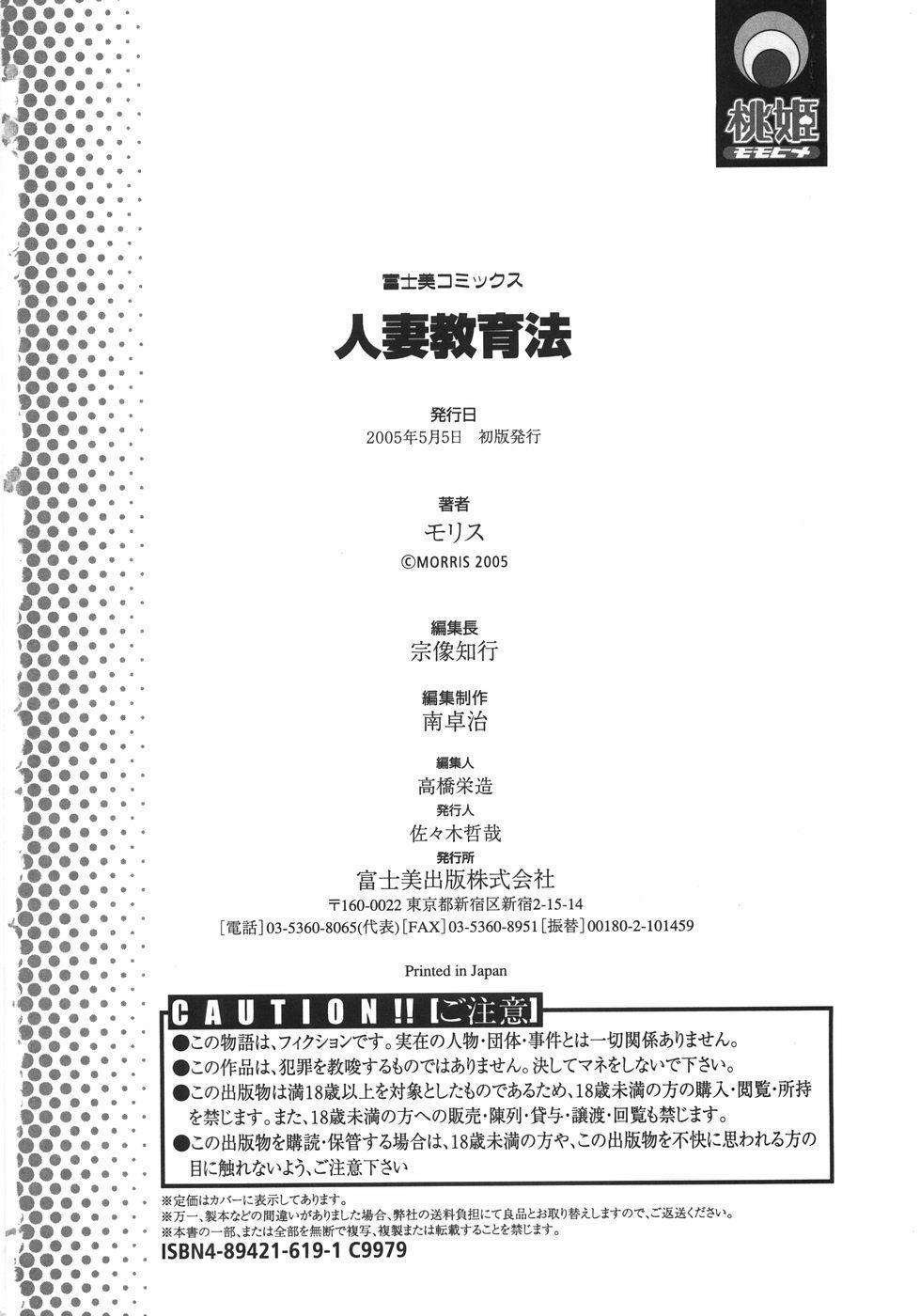 Hitozuma Kyouikuhou 192