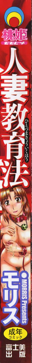 Hitozuma Kyouikuhou 2