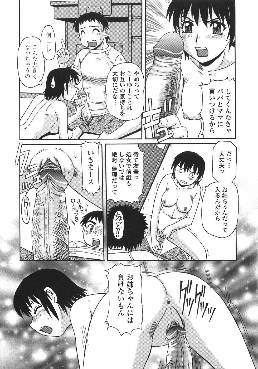 Hitozuma Kyouikuhou 33