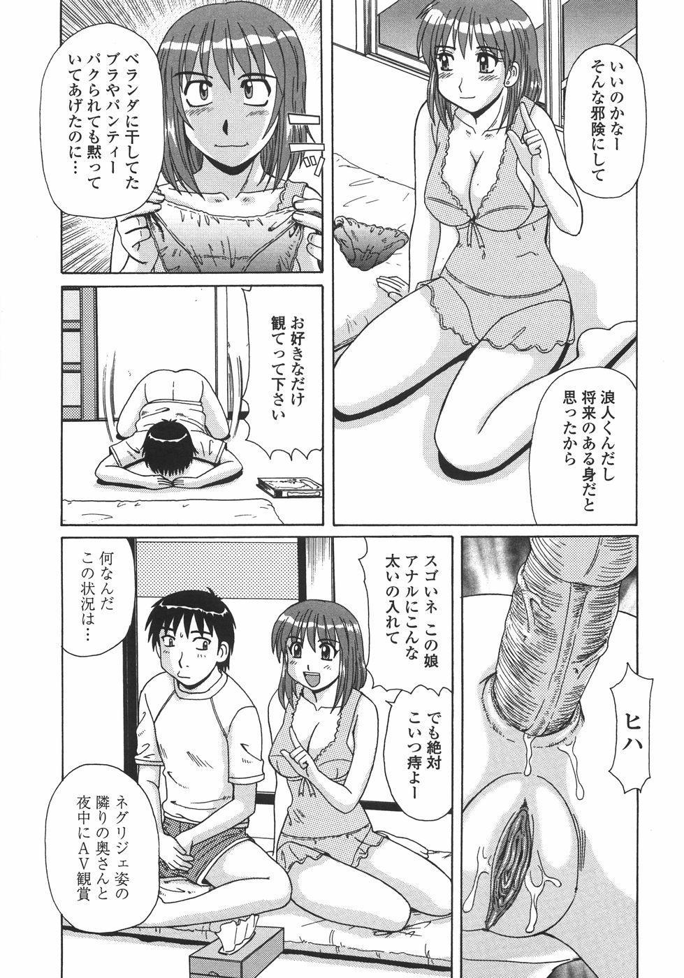 Hitozuma Kyouikuhou 61