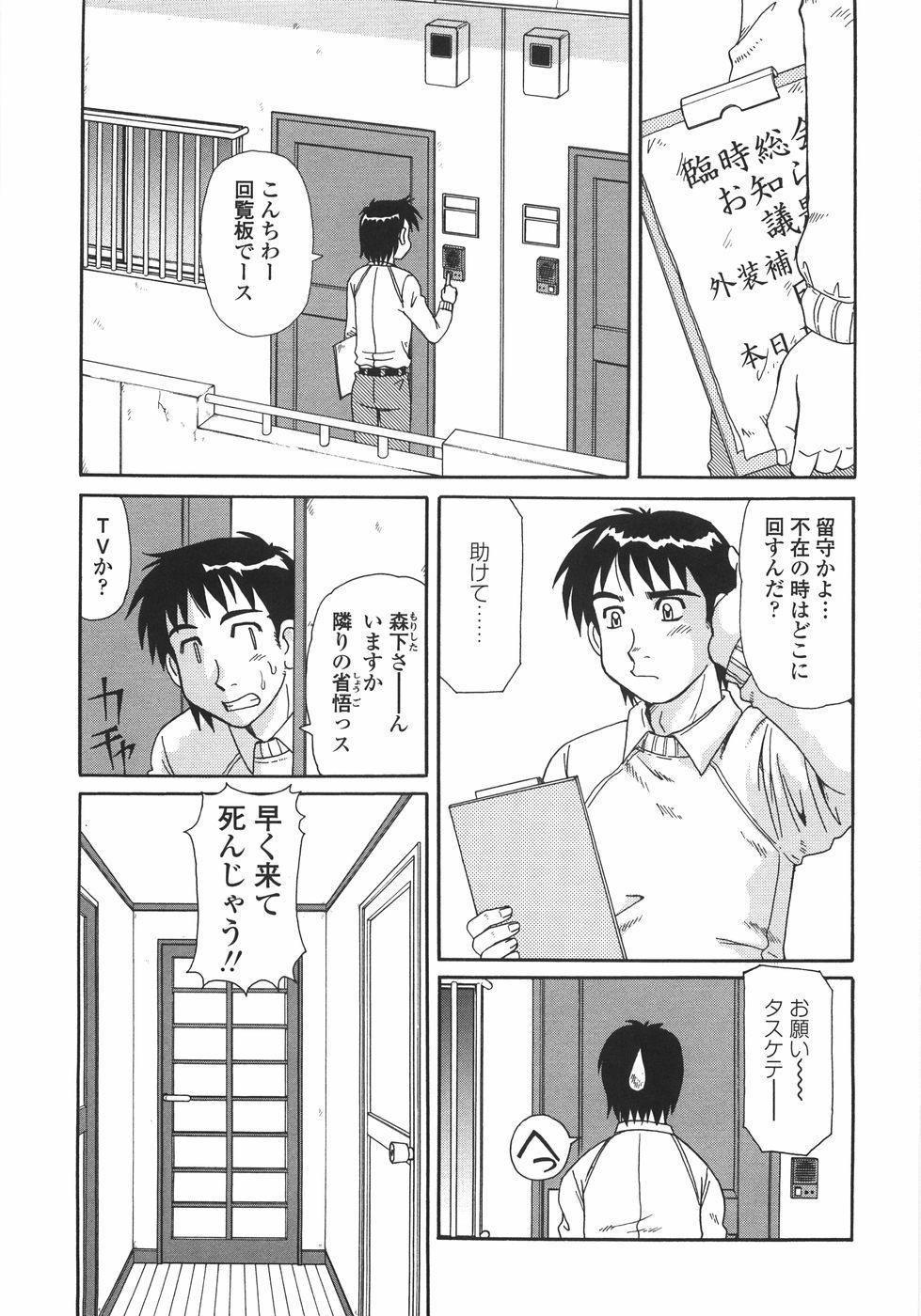 Hitozuma Kyouikuhou 73