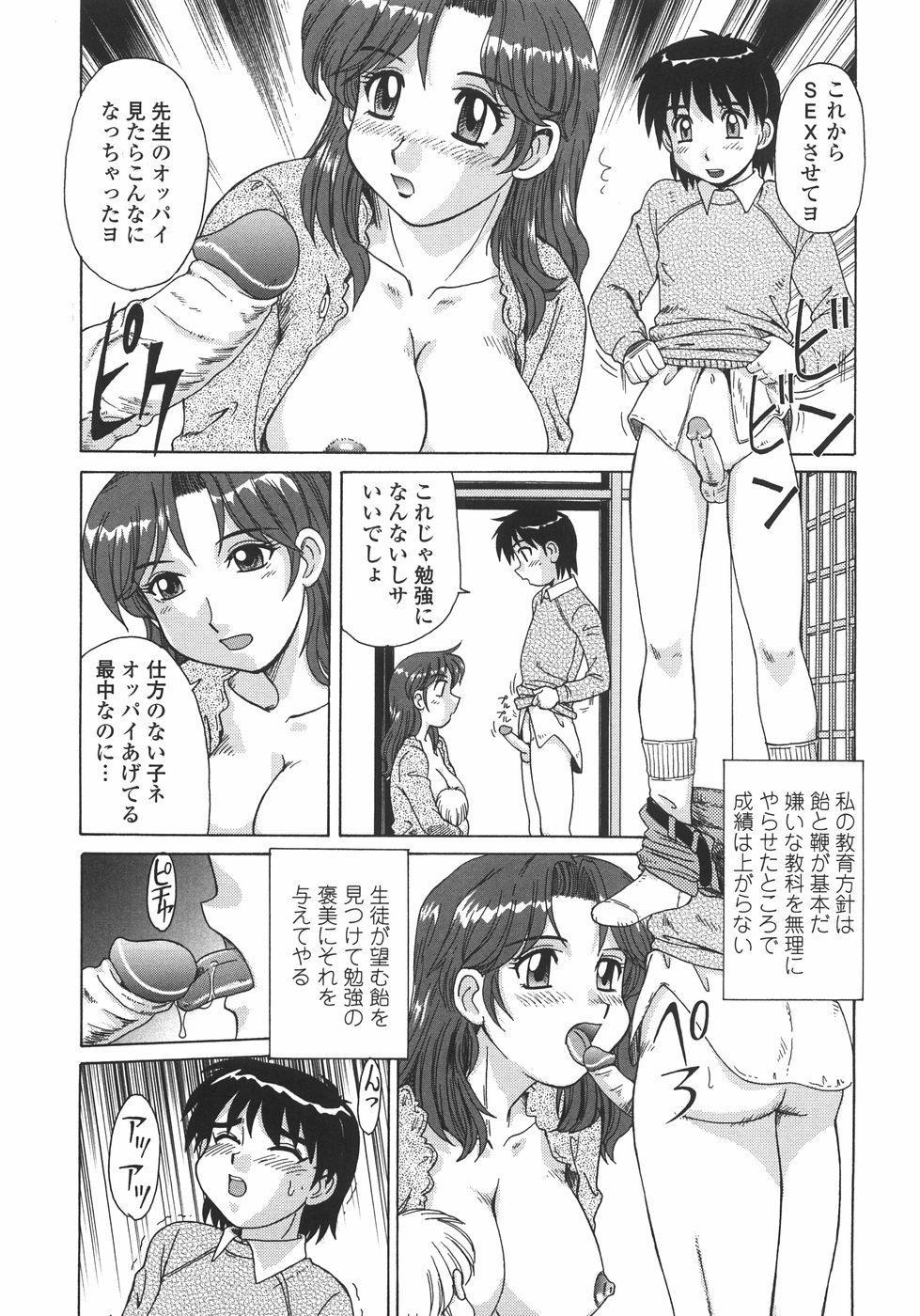 Hitozuma Kyouikuhou 93