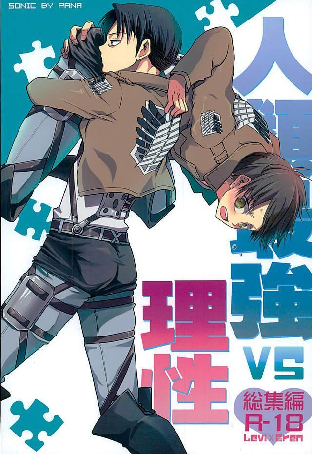 Jinrui Saikyou VS Risei Soushuuhen 0