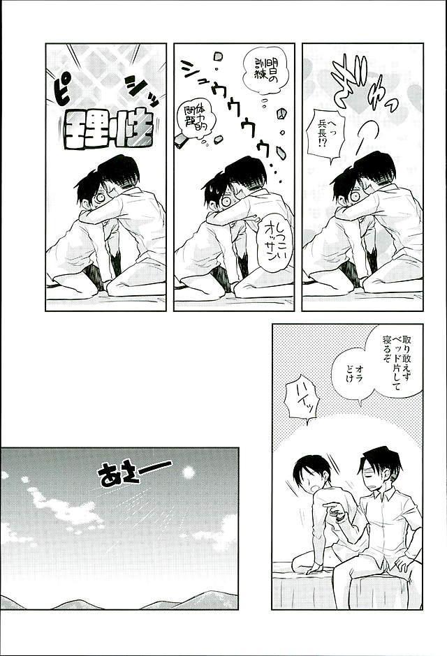 Jinrui Saikyou VS Risei Soushuuhen 110