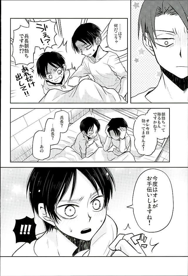 Jinrui Saikyou VS Risei Soushuuhen 111
