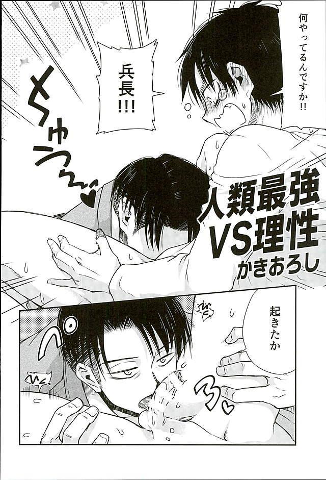 Jinrui Saikyou VS Risei Soushuuhen 115
