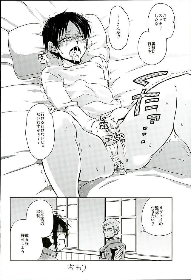 Jinrui Saikyou VS Risei Soushuuhen 123