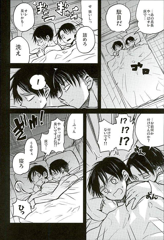 Jinrui Saikyou VS Risei Soushuuhen 15