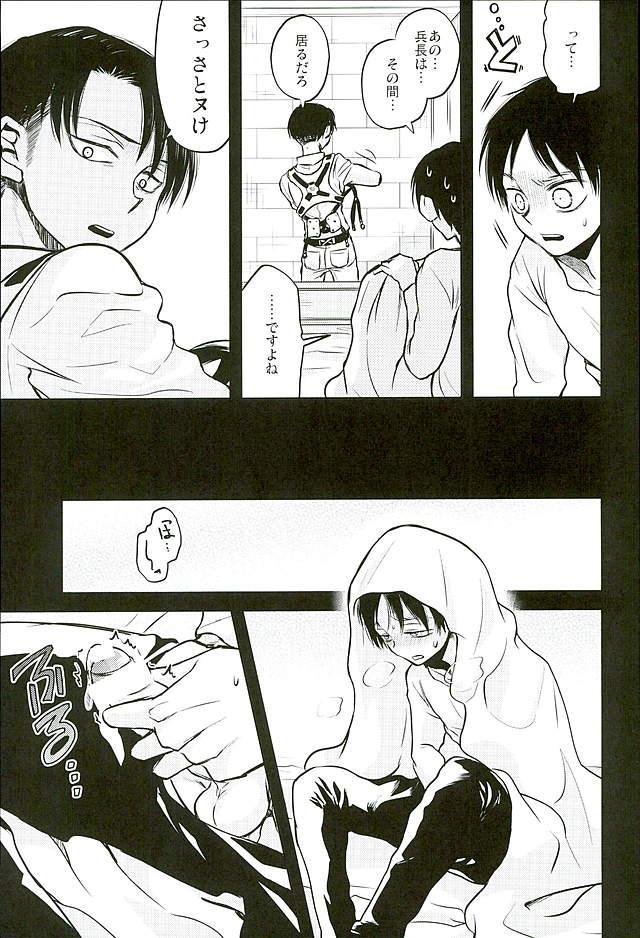 Jinrui Saikyou VS Risei Soushuuhen 18