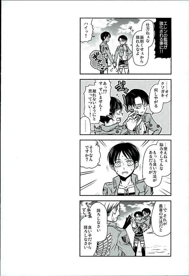 Jinrui Saikyou VS Risei Soushuuhen 1