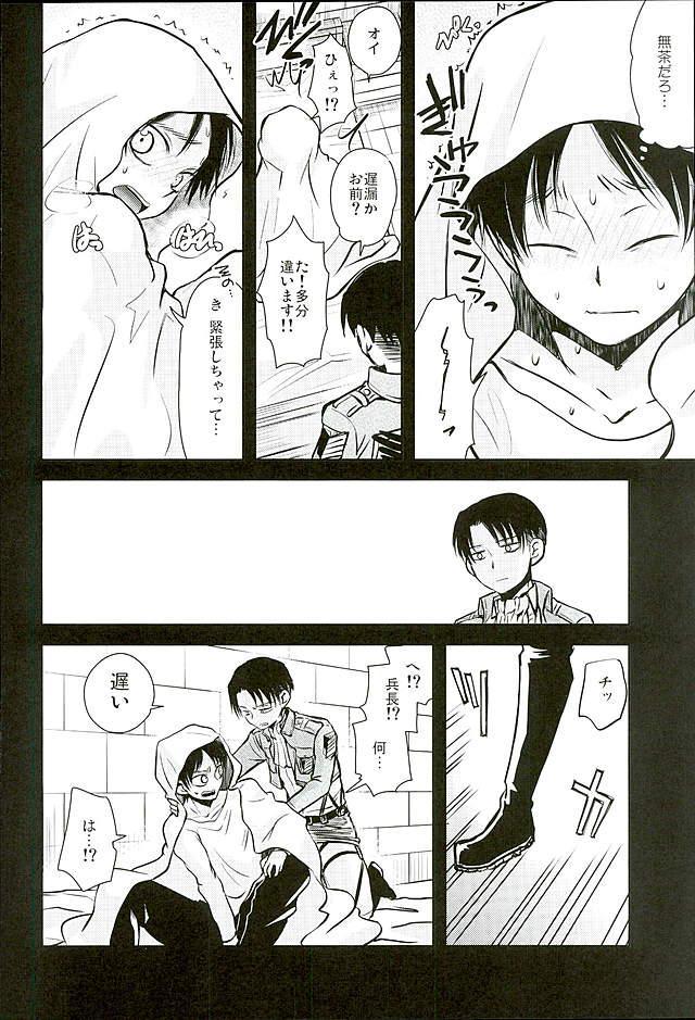 Jinrui Saikyou VS Risei Soushuuhen 19