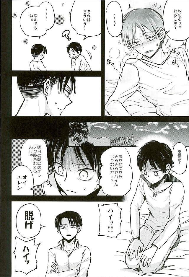 Jinrui Saikyou VS Risei Soushuuhen 25
