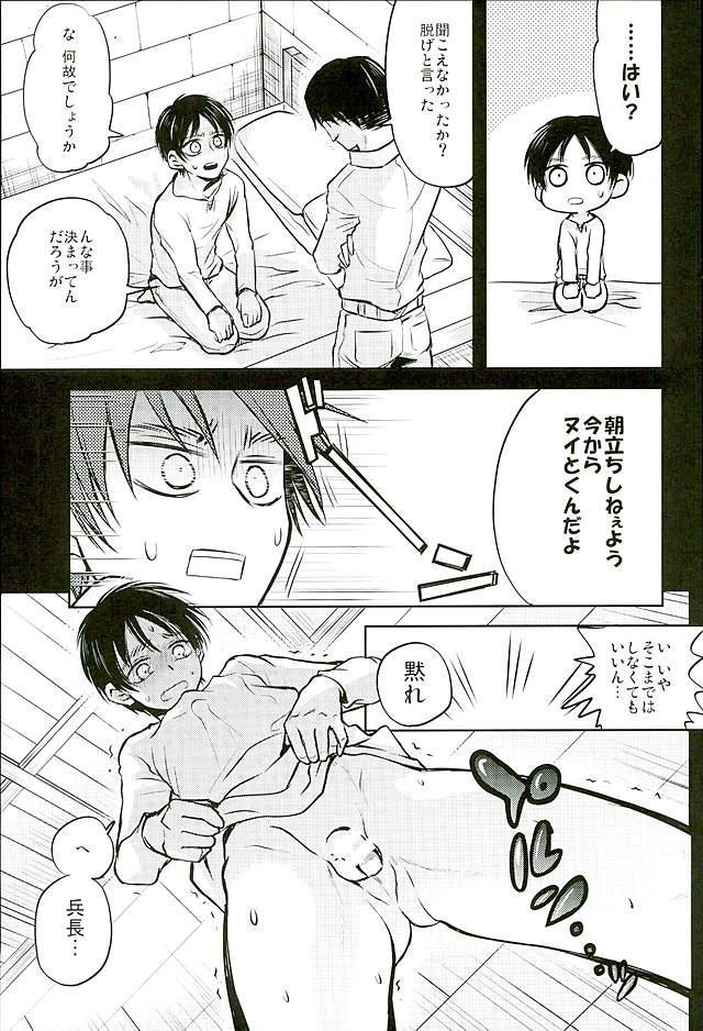 Jinrui Saikyou VS Risei Soushuuhen 26