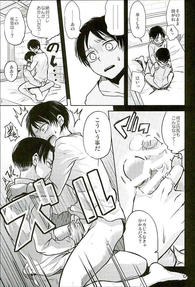 Jinrui Saikyou VS Risei Soushuuhen 28