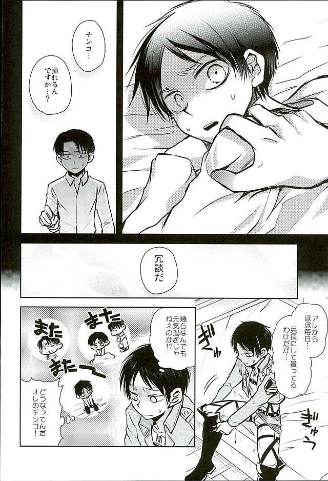 Jinrui Saikyou VS Risei Soushuuhen 37