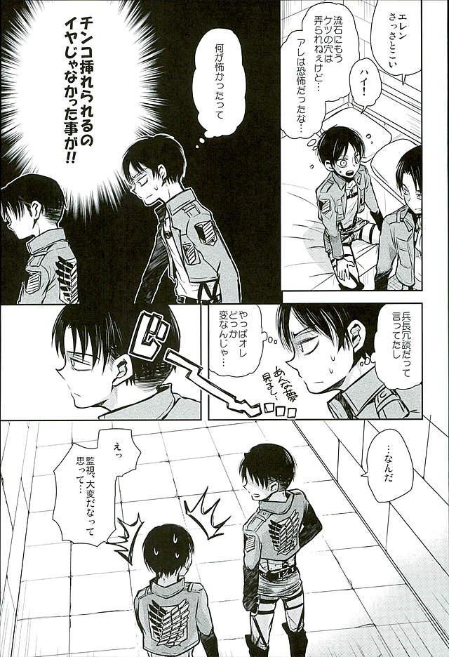 Jinrui Saikyou VS Risei Soushuuhen 38