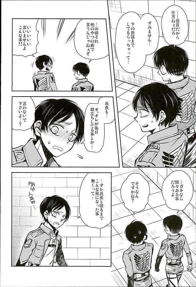 Jinrui Saikyou VS Risei Soushuuhen 39