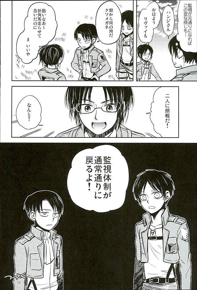 Jinrui Saikyou VS Risei Soushuuhen 41