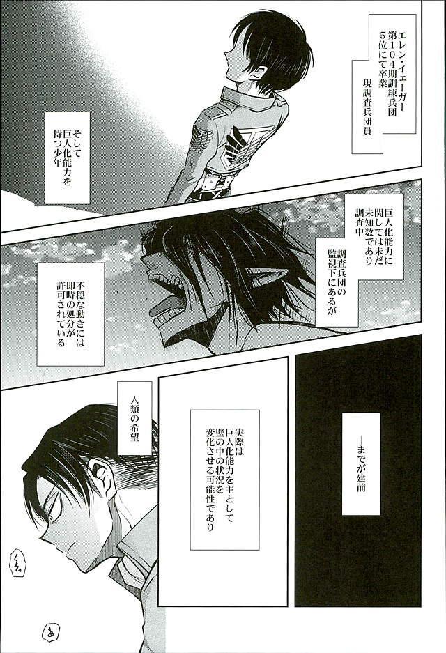 Jinrui Saikyou VS Risei Soushuuhen 44