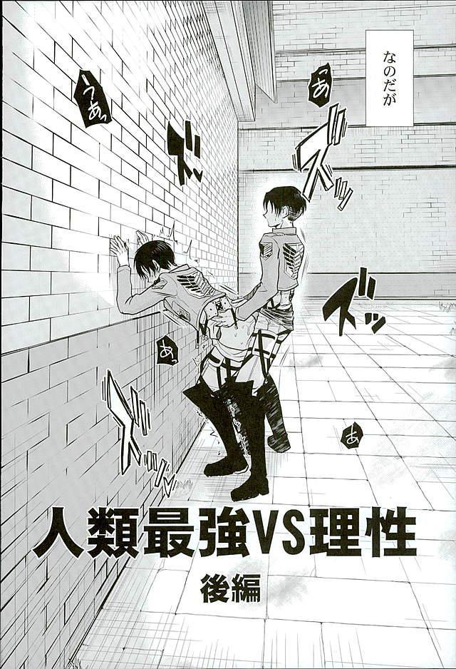 Jinrui Saikyou VS Risei Soushuuhen 45