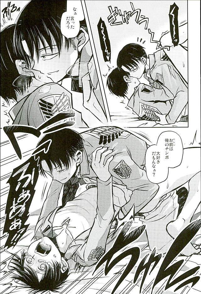 Jinrui Saikyou VS Risei Soushuuhen 4