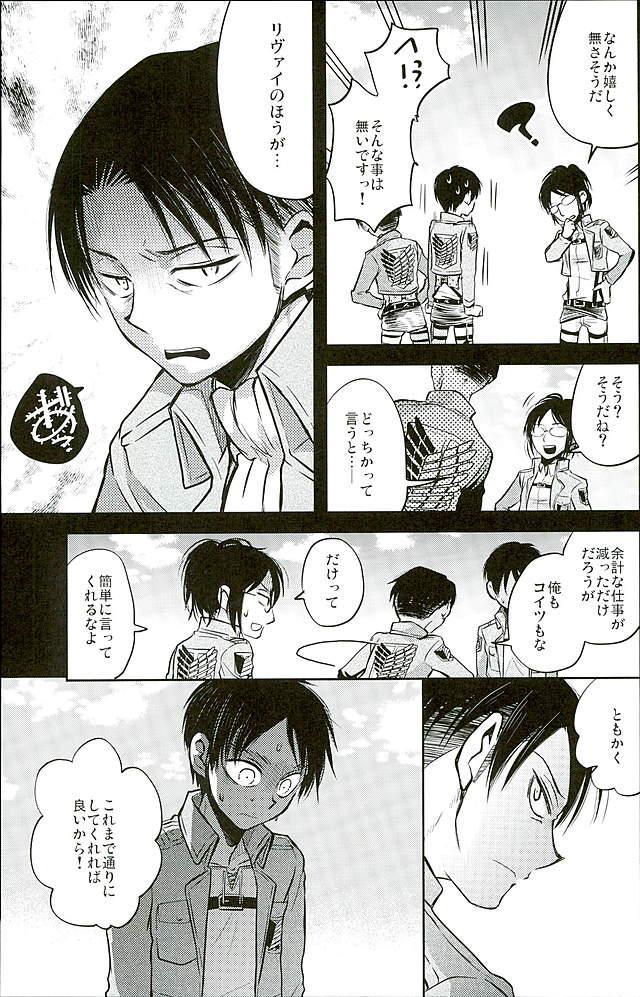 Jinrui Saikyou VS Risei Soushuuhen 56
