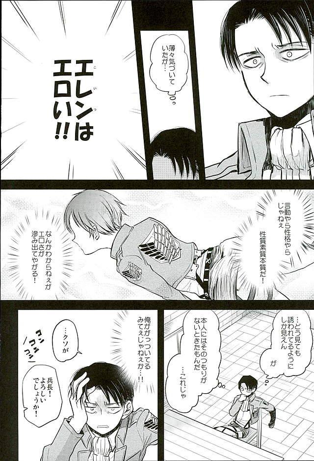Jinrui Saikyou VS Risei Soushuuhen 59