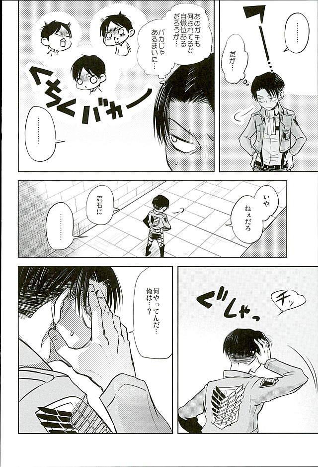 Jinrui Saikyou VS Risei Soushuuhen 65