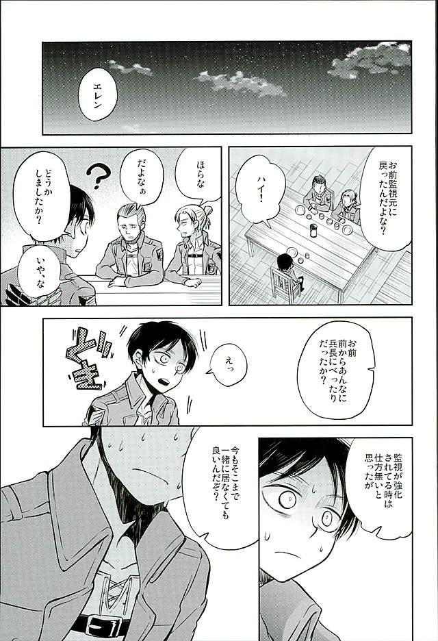 Jinrui Saikyou VS Risei Soushuuhen 66