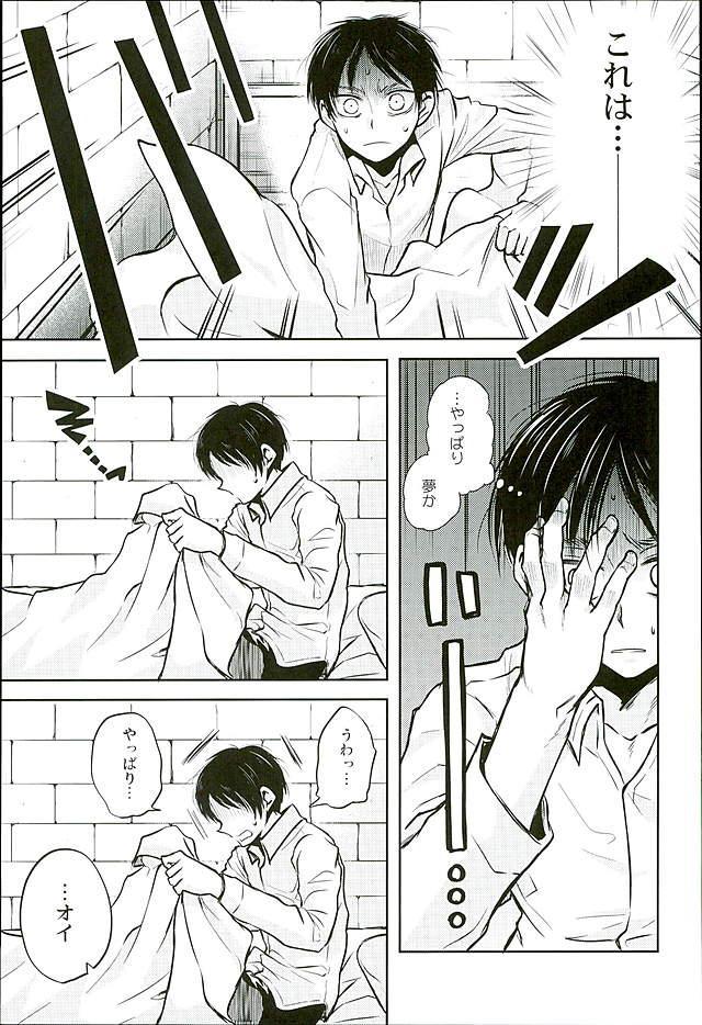 Jinrui Saikyou VS Risei Soushuuhen 6