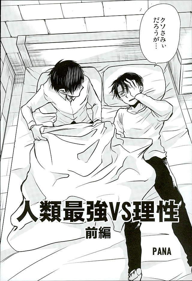 Jinrui Saikyou VS Risei Soushuuhen 7
