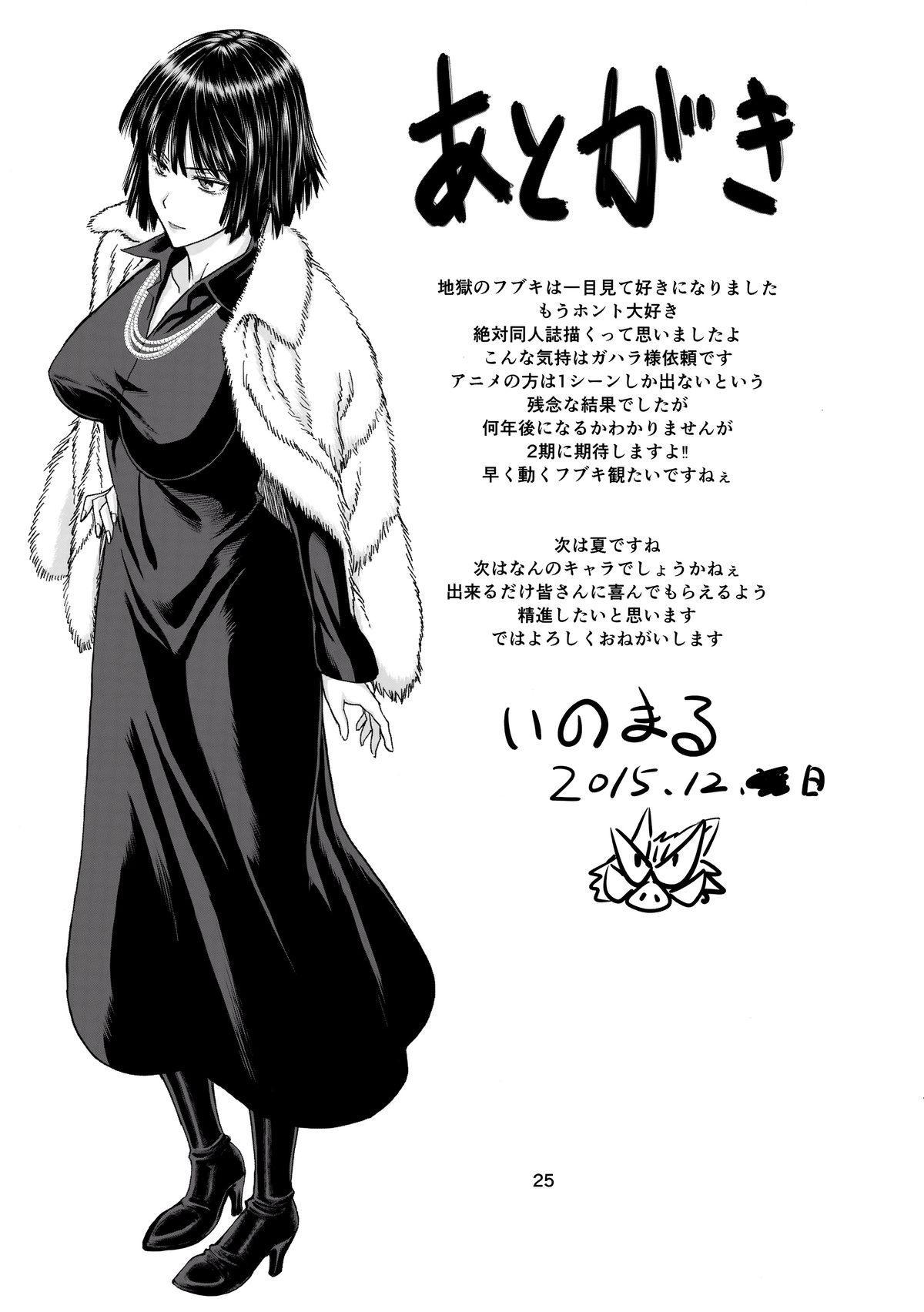 (C89) [High Thrust (Inomaru)] Geneki B-kyuu 1-i Hero Jigoku no Fubuki AV Debut!! (One Punch Man) 24