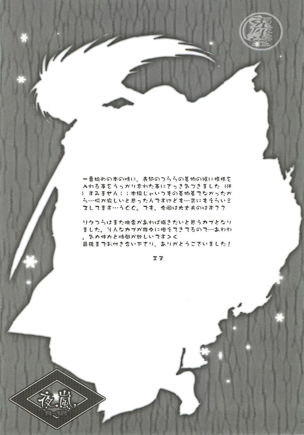 Yoruarashi 21