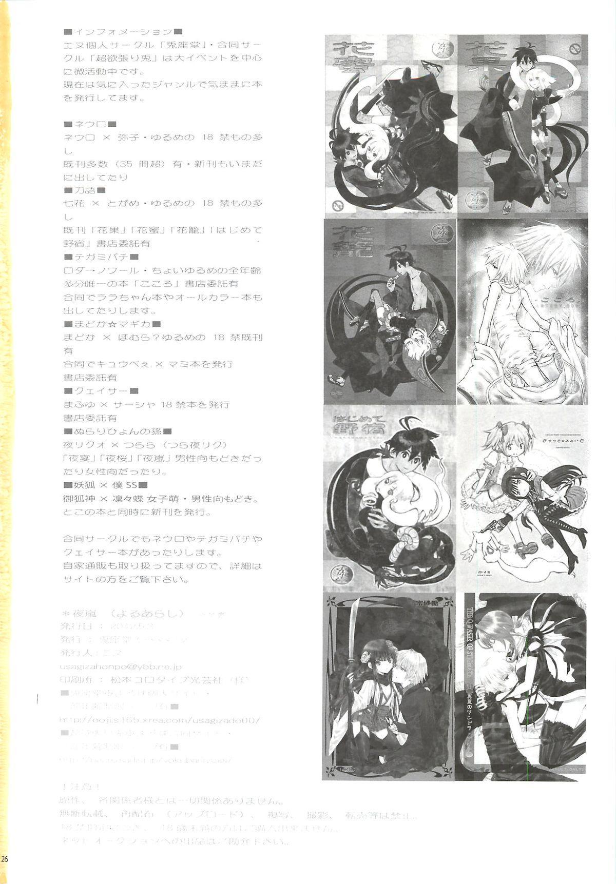 Yoruarashi 24