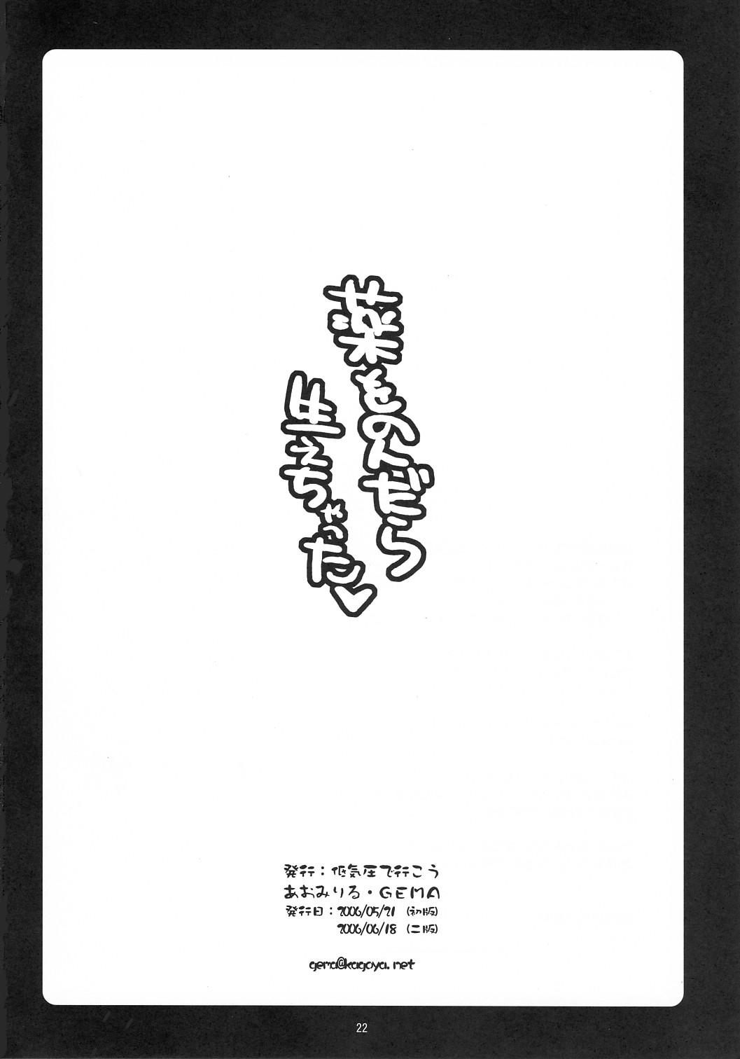 Kusuri Wonondara Haechatta 20