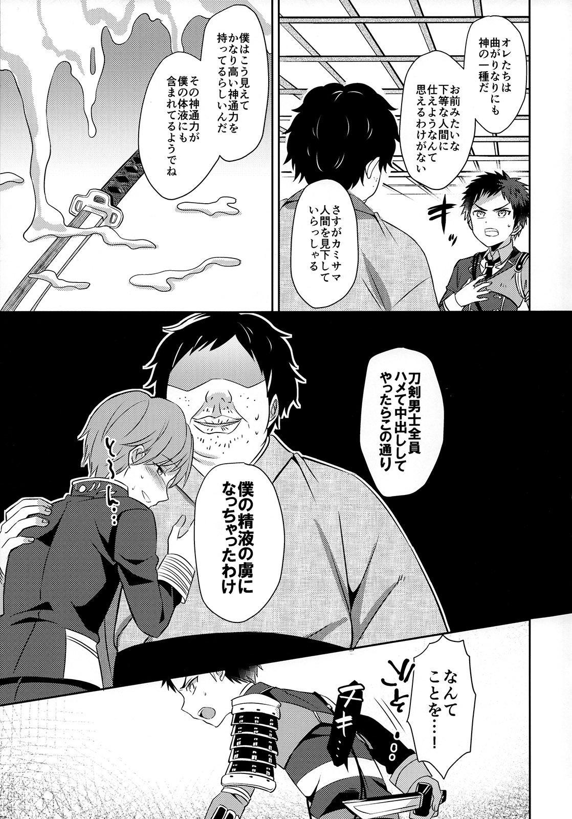 Awataguchi wa Saikou daze! 9