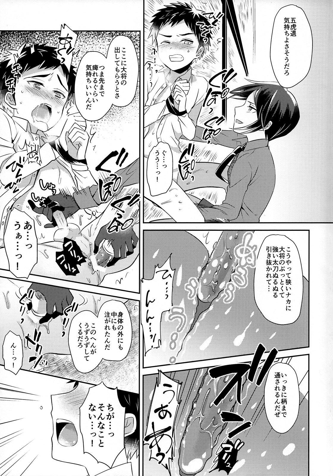 Awataguchi wa Saikou daze! 23