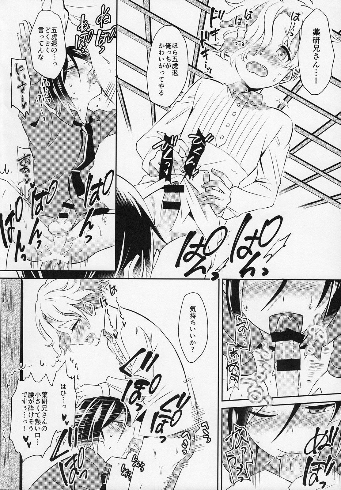 Awataguchi wa Saikou daze! 26
