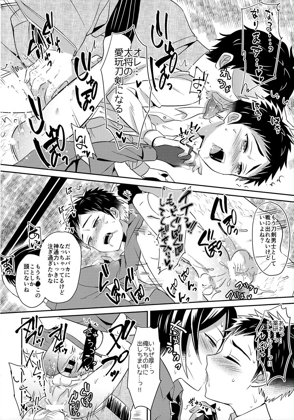 Awataguchi wa Saikou daze! 36