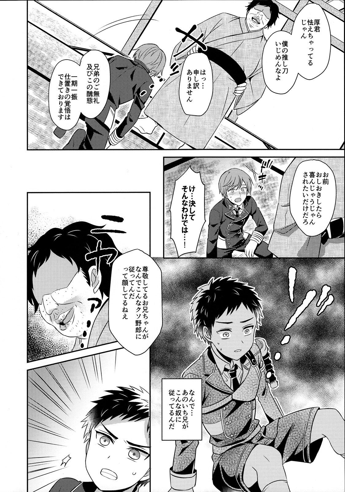 Awataguchi wa Saikou daze! 8